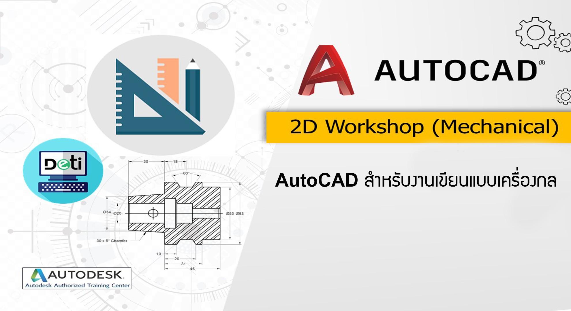 เรียนรู้ โปรแกรม AutoCAD 2D สำหรับงานเขียนแบบเครื่องกล