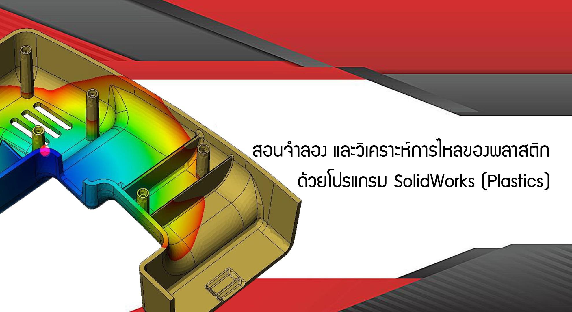 สอนจำลอง และวิเคราะห์การไหลของพลาสติก ด้วยโปรแกรม SolidWorks (Plastics)