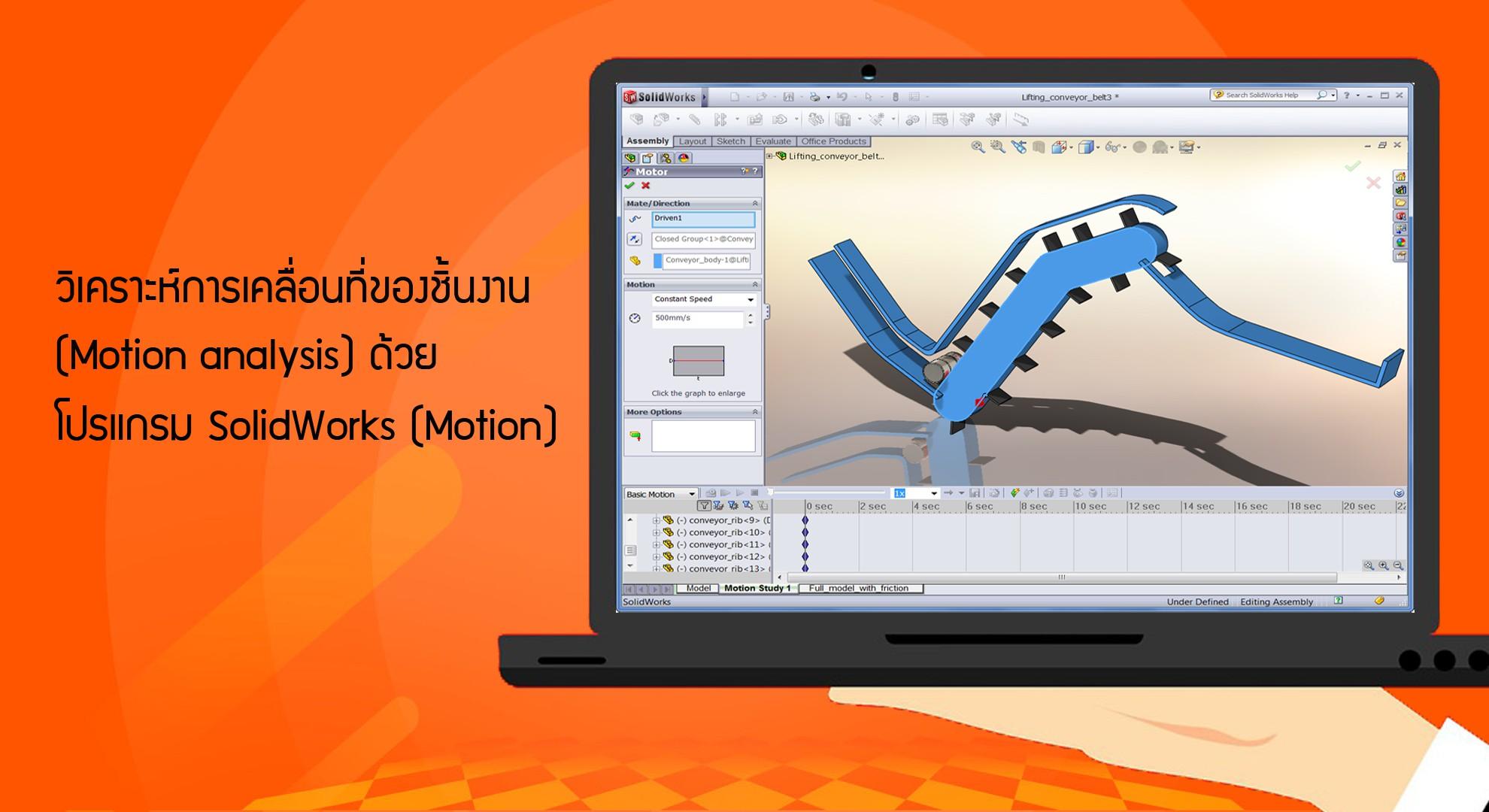 วิเคราะห์การเคลื่อนที่ของชิ้นงาน (Motion analysis) ด้วยโปรแกรม SolidWorks (Motion)